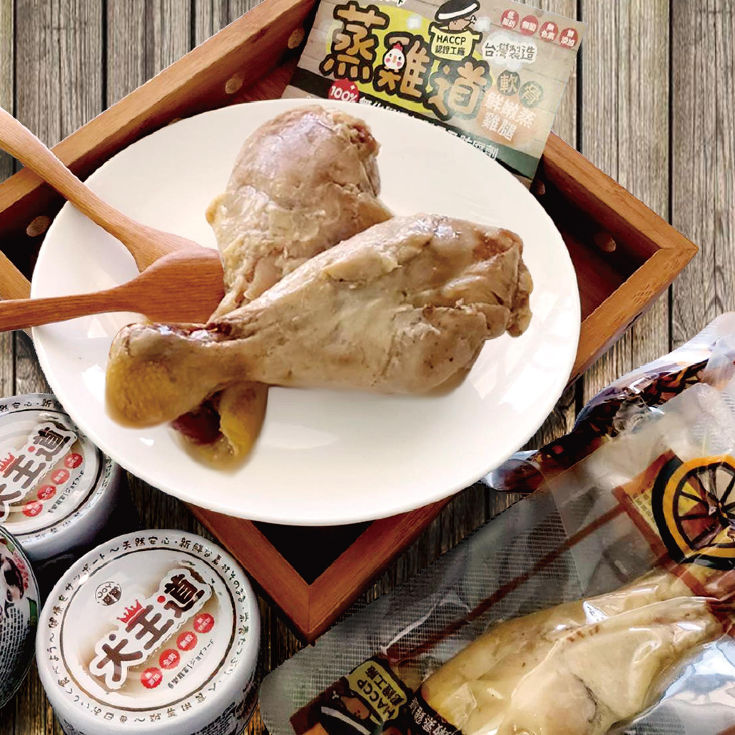 蒸雞道-軟骨鮮嫩蒸雞腿 cover