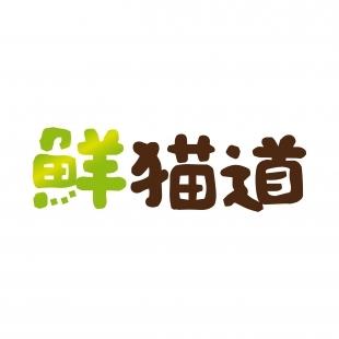 鮮貓道_工作區域 1.jpg