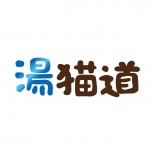 湯貓道_工作區域 1.jpg