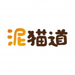 泥貓道_工作區域 1.jpg