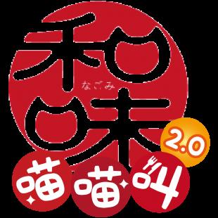 官網和味2.0品牌-01-01.png